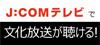 J:COMテレビがAMラジオを同時再放送