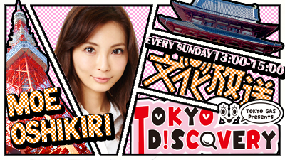 ��������TOKYO DISCOVERY