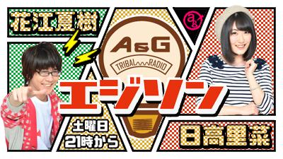 A&G TRIBAL RADIO �G�W�\��