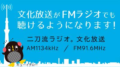 ������FM���W�I�ł�������悤�ɂȂ�܂��I �u���C�hFM �����W�I�B������vAM1134kHz/FM91.6MHz