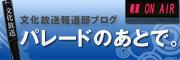 文化放送報道部取材日記
