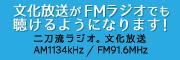 �����W�I�B������ AM1134kHz/FM91.6MHz