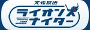 文化放送ライオンズナイター