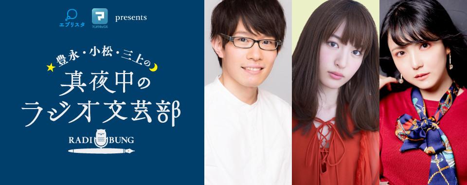 エブリスタ・マンガボックス presents 豊永・小松・三上の真夜中のラジオ文芸部