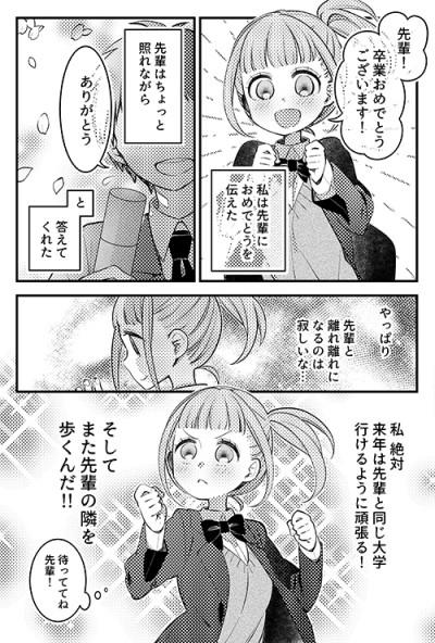 武田羅梨沙多胡#9-2.jpg