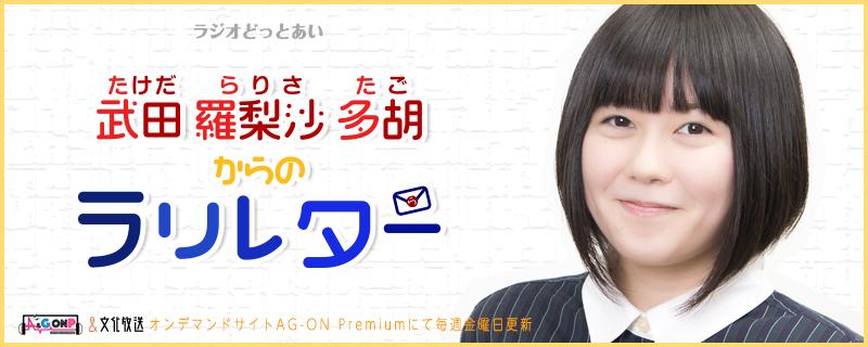 ラジオどっとあい 武田羅梨沙多胡からのラリレター