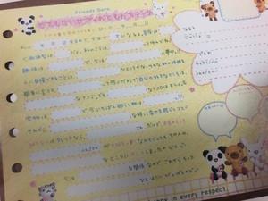 プロフィール帳.jpg