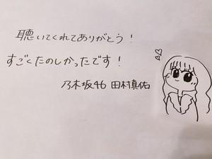 たむメッセ48.jpg