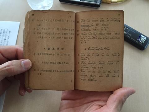 英語辞典の表紙.JPG