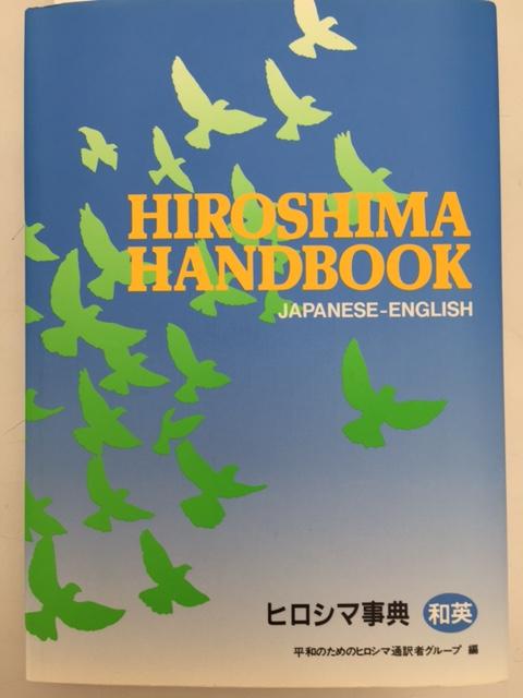 ヒロシマ辞典.JPG