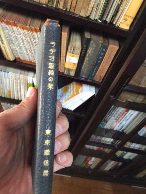 山中さんのラジオ本.JPGのサムネール画像