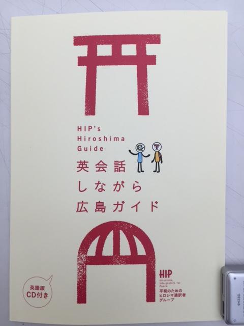 英会話しながら広島ガイド.JPG