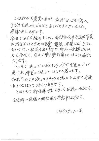 山元町からの手紙2.jpg