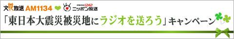 文化放送・ニッポン放送共同企画 東日本大震災被災地にラジオを送ろう キャンペーン
