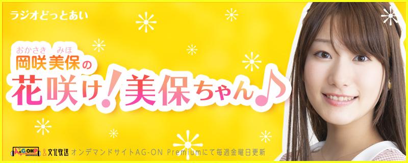 岡咲美保の画像 p1_32