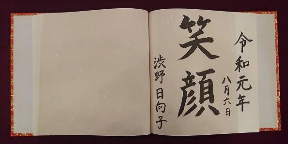 さきどりちゃん20190806 (7).jpg