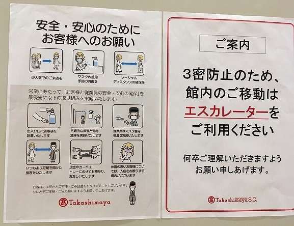 たかしまや20200518 (1).jpg