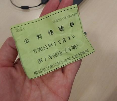ゆりさんの傍聴券.jpg