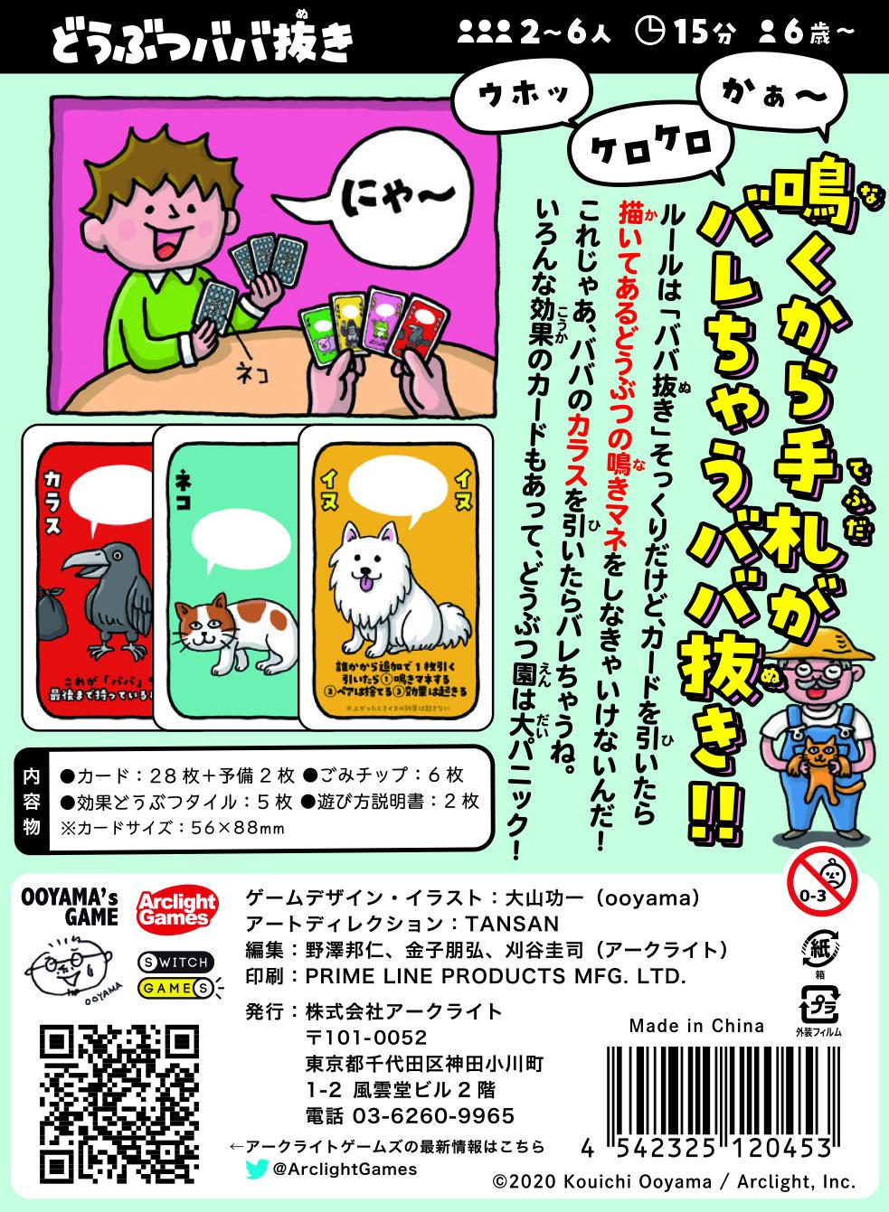 サキ動物ばば裏.jpg