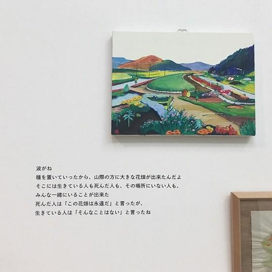 トリエンナーレ瀬尾.jpg
