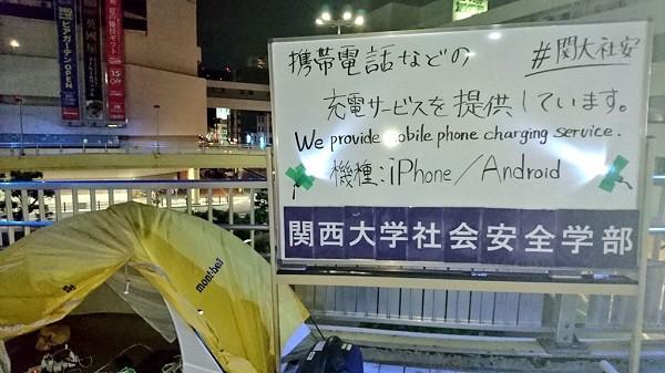 一美20180620ー大阪地震 (12).jpg