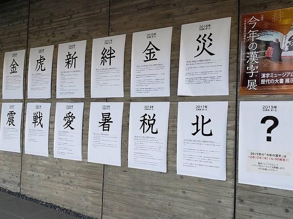 京都レポ20191212 (2).jpg
