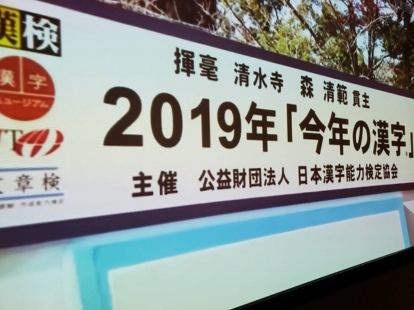 今年の漢字20191212.jpg