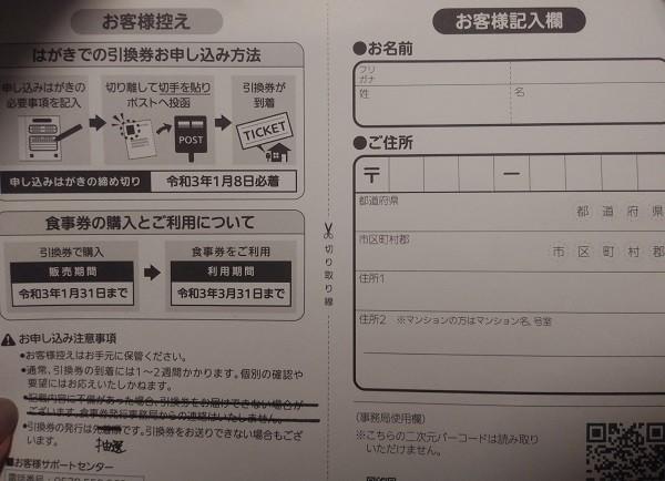 台東区20201119 (2).jpg