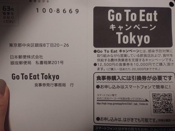 台東区20201119 (3).jpg