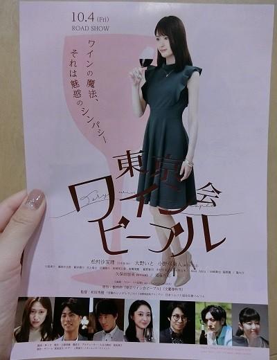 和田さん20191003 (1).JPG