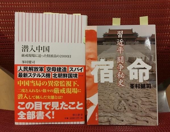 峯村さん著書2021105.JPG