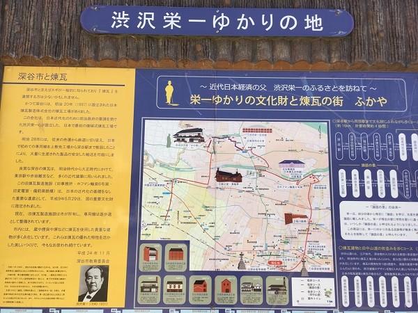 渋沢@深谷 (5).jpg