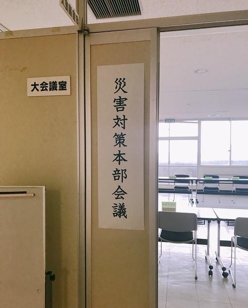 災害対策本部(村上市)20190619 (1).jpg