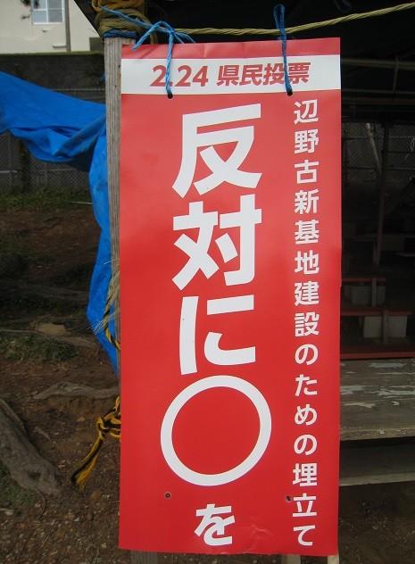 県民投票:赤反対〇.JPG