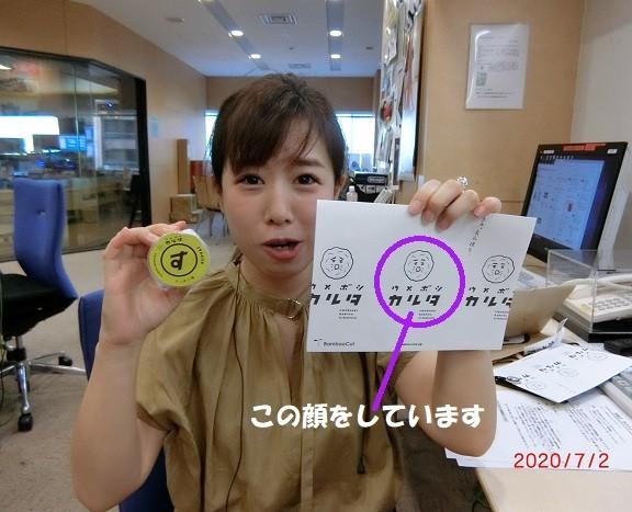 airisan20200702.jpg