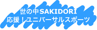 世の中SAKIDORI 応援!ユニバーサルスポーツ