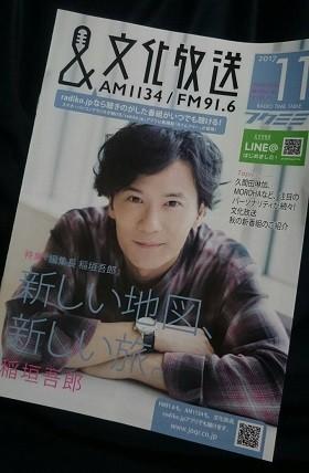 fukumimi20171030 .jpg