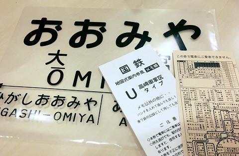 sakidori oomiya2.jpg