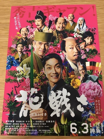 sakidori_hanaikusa2.jpg