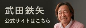 武田鉄矢 公式サイト