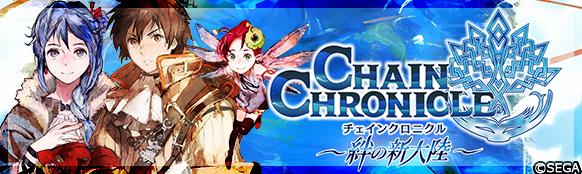 チェインクロニクル-第2部実装!~絆の新大陸~