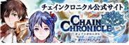 チェンクロ【公式】-チェインクロニクル-第2部実装!~絆の新大陸~