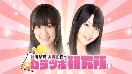 muratsubo_564x317