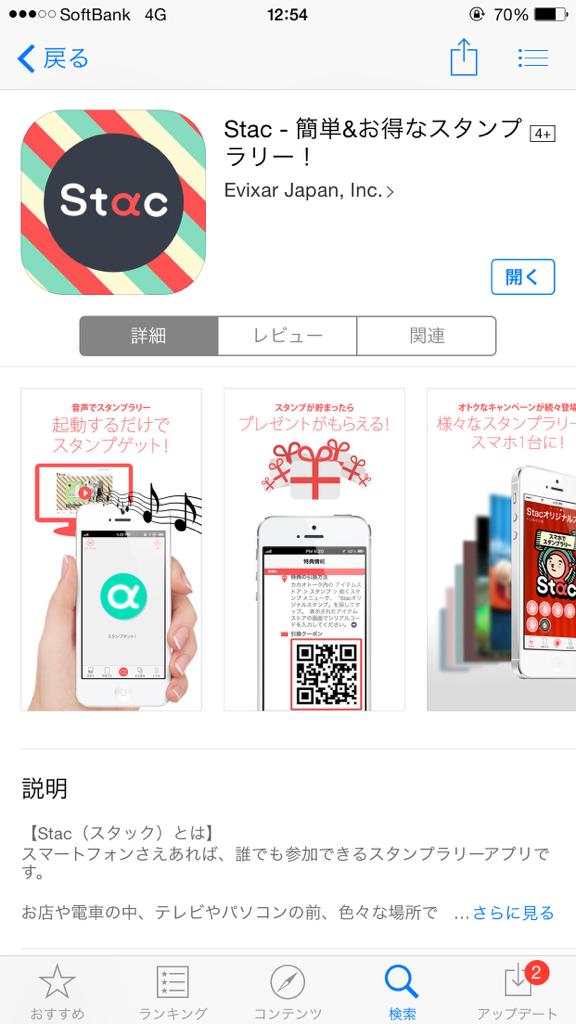 アプリDLページ