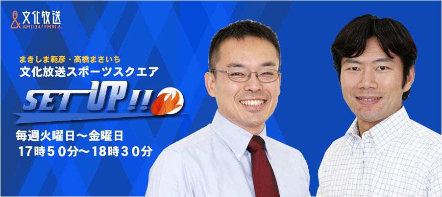 文化放送スポーツスクエア SET UP!