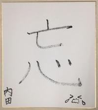 内田さん2016.jpg