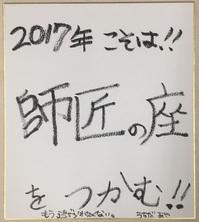 内田さん2017.jpg
