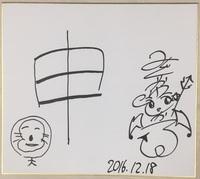 緑川さん今年の漢字2016.jpg
