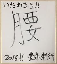豊永さん2016.jpg
