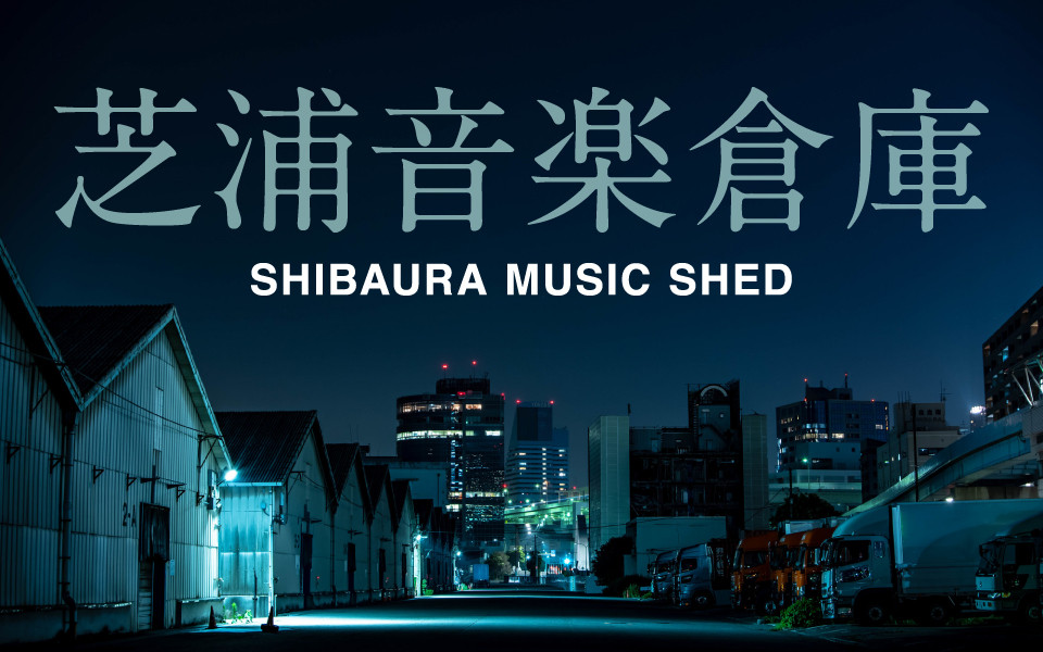 芝浦音楽倉庫 SHIBAURA MUSIC SHED